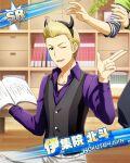 blonde_hair blue_eyes character_name idolmaster idolmaster_side-m ijuuin_hokuto shirt short_hair smile