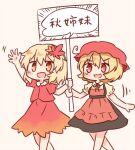 2girls aki_minoriko aki_shizuha arinu blonde_hair blush chibi dress feet_out_of_frame hair_ornament hat highres holding holding_sign leaf_hair_ornament multiple_girls olympics open_mouth red_dress short_hair siblings sign simple_background sisters smile touhou translated walking waving