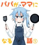 1boy ahoge blue_eyes blue_hair blush dress frying_pan haruichi861 holding holding_frying_pan looking_at_viewer original pinafore_dress short_hair side_ponytail simple_background solo spatula white_background white_sleeves