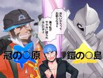 anchor_necklace archie_(pokemon) armor beard black_eyes black_hair black_headwear black_shirt blue_bandana blue_shirt brown_hair chain_necklace character_request commentary_request dark-skinned_male dark_skin dual_persona expedition_uniform facial_hair gen_3_pokemon gloves grin hands_up helmet highres holding holding_sword holding_weapon jacket jirachi kxyosp logo long_sleeves looking_at_viewer multiple_boys mustache mythical_pokemon one_eye_closed open_mouth orange_jacket pokemon pokemon_(game) pokemon_oras pokemon_rse popped_collar sharpedo shirt short_hair smile sweatdrop sword team_aqua teeth tongue translation_request weapon