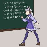 12_billion_yen_incident 1girl bow bowtie brown_footwear chalkboard chin_strap commentary frilled_skirt frills gold_ship_(umamusume) highres horse_girl horseshoe_ornament jaggy_line loafers long_sleeves miniskirt pillbox_hat pleated_skirt purple_legwear purple_shirt purple_skirt sailor_collar sailor_shirt sanbonkawa school_uniform shirt shoes silver_hair skirt solo tail tail_through_clothes the_simpsons thigh-highs tracen_school_uniform translated umamusume white_bow white_neckwear