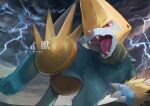 claws clouds cloudy_sky commentary_request fangs gen_3_pokemon highres kikuyoshi_(tracco) lightning looking_to_the_side manectric no_humans open_mouth outdoors paws pokemon pokemon_(creature) red_eyes sky solo toes tongue