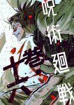 1boy black_hair blood choso_(jujutsu_kaisen) fighting_stance foreshortening jujutsu_kaisen looking_to_the_side medium_hair nonono_nagata outdoors scar scar_on_face scar_on_nose solo