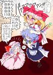 :d blonde_hair blush bright_pupils carrying dress flandre_scarlet from_above full_body hat highres izayoi_sakuya maid maid_headdress mob_cap open_mouth pink_eyes shoulder_carry smile speech_bubble touhou translation_request white_pupils yassy
