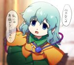 1girl bangs blue_eyes blurry blurry_background commentary_request depth_of_field frilled_shirt frilled_sleeves frills green_hair green_skirt komeiji_koishi long_hair long_sleeves lotosu open_mouth shiny shiny_hair shirt sidelocks skirt solo speech_bubble standing talking text_focus third_eye touhou translation_request wavy_hair wide_sleeves