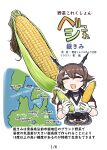 1girl bangs blush breasts brown_hair closed_eyes corn eyebrows_visible_through_hair fish food gloves hair_between_eyes headgear highres holding holding_food kantai_collection map mutsu_(kancolle) open_mouth seiran_(mousouchiku) short_hair tassel translation_request vegetable white_gloves