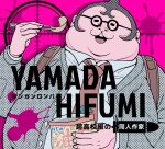 1boy :3 bangs chips chopsticks collared_shirt commentary_request dangan_ronpa:_trigger_happy_havoc dangan_ronpa_(series) fat fat_man food glasses grey_jacket halftone hand_up holding holding_chopsticks jacket long_sleeves male_focus open_clothes open_jacket pink_background red_neckwear shirt solo tege_(tege_xxx) upper_teeth white_shirt yamada_hifumi