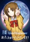 1girl bangs black_skirt bow bowtie brown_eyes brown_hair closed_mouth collared_shirt commentary copyright_name cowboy_shot double_v full_moon hands_up highres leaning_forward leaning_to_the_side long_sleeves looking_at_viewer medium_hair moon night night_sky official_art parted_bangs pleated_skirt red_neckwear sakamoto_mineji school_uniform shirt sidelocks skirt sky smile solo standing sweater translation_request tsukihime tsukihime_(remake) two_side_up v white_shirt wing_collar yellow_sweater yumizuka_satsuki