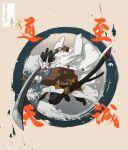1boy absurdres dark_skin guilty_gear guilty_gear_strive highres jacket katana long_hair manly muscular nagoriyuki namese ponytail samurai sword weapon