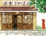 book bookshelf bookstore building commentary_request day fence himawari-san japanese_cylindrical_postbox leaf leaves_in_wind no_humans open_door outdoors scenery shop sign sugano_manami tree wind