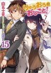 1boy 1girl arm_grab black_pants blush brown_eyes brown_hair brown_sweater coat cover cover_page glasses grey_jacket grin hand_up highres jacket long_hair long_sleeves manga_cover necktie one_eye_closed open_clothes open_coat pants purple_hair red-framed_eyewear ryuuou_no_oshigoto! shirabi short_hair smile standing striped striped_jacket sweater violet_eyes white_coat yellow_neckwear