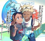 2boys ajc alternate_color antenna_hair backpack bag black_hair black_pants blonde_hair blue_eyes brown_bag character_print commentary dark_skin eyelashes gen_1_pokemon gen_4_pokemon goh_(pokemon) grey_shirt grin hand_up highres male_protagonist_(pokemon_go) mew multiple_boys mythical_pokemon one_eye_closed pants pokemon pokemon_(anime) pokemon_(creature) pokemon_(game) pokemon_go pokemon_swsh_(anime) rotom rotom_phone shiny_pokemon shirt short_hair short_sleeves slowpoke smile spiky_hair sweat teeth translation_request v white_shirt