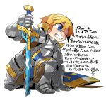1boy armor blonde_hair blue_eyes clenched_teeth full_body holding holding_sword holding_weapon paladin_(sekaiju) paladin_1_(sekaiju) plate_armor sekaiju_no_meikyuu sekaiju_no_meikyuu_1 solo suno_(imydream) sword teeth translation_request weapon