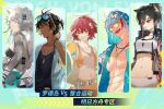 2boys 3girls abs alternate_costume alternate_hairstyle animal_ears arknights artist_request beach_volleyball earrings elysium_(arknights) english_text exusiai_(arknights) eyewear_on_head food food_in_mouth halo highres jacket jewelry lappland_(arknights) long_hair multiple_boys multiple_girls navel necklace pocky see-through see-through_jacket sheriff_badge short_hair sunglasses swimsuit texas_(arknights) third-party_source thorns_(arknights) toothpick wolf_ears wolf_girl