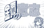 1girl blue_theme emphasis_lines eyebrows_visible_through_hair frills fullmetal_alchemist grey_theme kenji_t1710 kiryuuin_aoi monochrome parody short_hair side_ponytail solo translated umamusume