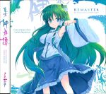 1girl album_cover artist_name blue_eyes blue_skirt breasts cover cropped_legs detached_sleeves frog_hair_ornament green_hair hair_ornament japanese_clothes kochiya_sanae large_breasts long_hair miko nontraditional_miko shirt skirt sleeveless sleeveless_shirt snake_hair_ornament solo solo_focus tokine_(maikaze) touhou translation_request very_long_hair white_shirt wide_sleeves