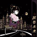 80s car city dysphoria geisha highway japanese_clothes kanji night original pixel_art retro_artstyle vintage
