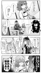 2girls ahoge bangs belt blunt_bangs blush chair chaldea_uniform chibi coffee_cup commentary_request cup disposable_cup eyebrows_visible_through_hair fairy_knight_tristan_(fate) fate/grand_order fate_(series) flying_sweatdrops fujimaru_ritsuka_(female) greyscale hair_between_eyes hair_ornament hair_scrunchie highres long_hair long_sleeves monochrome multiple_belts multiple_girls open_mouth pekeko_(pepekekeko) pointy_ears scrunchie shaded_face shirt_grab side_ponytail sidelocks sitting skirt standing sweatdrop table thigh-highs translation_request