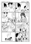 4koma :d azumanga_daiou bad_id casual cellphone chopsticks classroom comic creator_connection crossover cup_ramen eating engrish food glasses jumbo kasuga_ayumu koiwai_yotsuba konishi_mitsuwo mizuhara_koyomi monochrome mr_koiwai multiple_4koma noodles open_mouth phone ranguage smile takino_tomo translated yotsubato! |_|