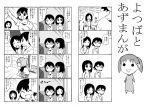 :d azumanga_daiou bad_id casual comic creator_connection crossover dress kasuga_ayumu koiwai_yotsuba konishi_mitsuwo mihama_chiyo monochrome multiple_4koma open_mouth smile takino_tomo translated yotsubato! |_|