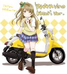 1girl ahoge bangs birthday breasts character_name commentary_request english_text eyebrows_visible_through_hair ground_vehicle highres light_brown_hair long_hair love_live! love_live!_school_idol_project maruyo medium_breasts minami_kotori motor_vehicle one_side_up school_uniform scooter short_sleeves sidelocks solo vehicle_name yellow_eyes