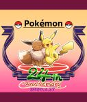 :3 :d akihorisu anniversary closed_eyes closed_mouth commentary_request copyright_name dated eevee leg_up no_humans open_mouth outline pikachu poke_ball_symbol pokemon pokemon_(creature) sitting smile standing toes tongue