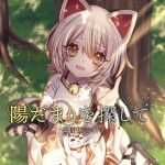 1girl animal_ears bell belt_boots blush boots brown_hair cat_ears cat_tail collared_dress eyebrows_visible_through_hair goutokuji_mike hair_between_eyes highres jingle_bell kyouda_suzuka looking_at_viewer maneki-neko multicolored_hair nail_polish open_mouth orange_hair outstretched_arm patchwork_clothes sandals short_hair short_sleeves solo streaked_hair tail touhou tree tree_shade white_hair wristband yellow_eyes