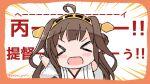 >_< 1girl ahoge arms_up blush brown_hair chibi double_bun hairband kanji kantai_collection katakana kongou_(kancolle) long_hair nontraditional_miko open_mouth poipoi_purin solo twitter_username