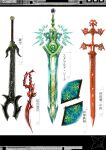 commentary_request fantasy folding_fan hand_fan knife long_sword no_humans original ross_(clumzero) simple_background still_life sword translation_request weapon weapon_focus