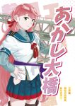 1girl akashi_(kancolle) blue_sailor_collar blue_skirt breasts cover cover_page doujin_cover green_eyes hair_ribbon hand_on_hip highres hip_vent holding kantai_collection long_hair long_sleeves looking_at_viewer ojipon pink_hair pleated_skirt red_neckwear ribbon sailor_collar school_uniform serafuku sidelocks simple_background skirt smile solo tress_ribbon