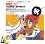 1990s_(style) 1girl aqua_eyes bangs birdy_cephon_altirra copyright highres long_hair looking_at_viewer official_art open_mouth outstretched_arm pink_hair retro_artstyle scan solo tetsuwan_birdy text_focus v white_hair