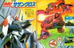 1980s_(style) aiming alien artist_name atac battle beam_rifle bioroid building choujikuu_kidan_southern_cross cityscape commentary damaged destruction dirty duel energy_beam energy_cannon energy_gun fleet flying gunpod highres hover_vehicle jeanne_francaix jumping machinery magazine_scan mecha missile_pod official_art page_number planet_glorie radio_antenna realistic retro_artstyle riding rocket_launcher ryukow_masseau scan science_fiction screencap seifriet_weisse shield space_craft spartas third-party_source thrusters traditional_media translation_request visor weapon zor