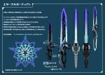 absurdres blue_background commentary_request dagger energy_sword fantasy highres huge_filesize knife light_particles mioshi_(vixis340) no_humans original simple_background still_life sword translation_request weapon weapon_focus