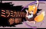 1girl animal_ears bangs barefoot black_neckwear blonde_hair brown_skirt brown_vest collared_shirt commentary_request cookie_(touhou) eyebrows_visible_through_hair fang fox_ears fox_girl fox_tail full_body highres holding holding_pole letterboxed looking_at_viewer medium_hair miramikaru_riran necktie open_mouth pole red_eyes shirt short_sleeves skirt smile solo super_smash_bros. tail translation_request vest white_shirt yan_pai