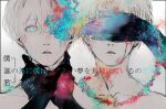 2boys 2others bangs black_skin blood blood_from_eyes closed_mouth collarbone colored_skin commentary_request covering_eyes dual_persona floral_print flower green_flower grey_background hair_between_eyes hands_on_another's_neck kaneki_ken koujima_shikasa looking_at_viewer male_focus multiple_boys multiple_others portrait sasaki_haise short_hair tears tokyo_ghoul tokyo_ghoul:re translation_request