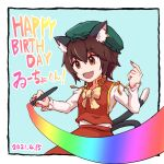 1girl :d animal_ear_fluff animal_ears bangs blue_background border brown_hair cat_ears cat_tail chen commentary_request cowboy_shot dated earrings eyebrows_visible_through_hair fang green_headwear hair_between_eyes happy_birthday hat highres holding holding_pen jewelry mob_cap multiple_tails open_mouth pen rainbow_gradient red_skirt red_vest shirt short_hair single_earring skirt skirt_set smile solo tail touhou two_tails vest white_border white_shirt yan_pai