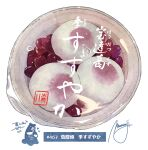 beans bowl commentary_request food food_focus heart highres mochi momiji_mao no_humans original plastic_wrap signature simple_background translation_request white_background