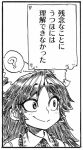 1girl ? bow commentary_request confused eyebrows_visible_through_hair greyscale hair_bow lowres monochrome reiuji_utsuho smile solo spacezin touhou translation_request