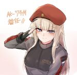 1girl 2poet ak74m_(girls'_frontline) bangs beret black_gloves blonde_hair blunt_bangs blush breasts character_name closed_mouth eyebrows_visible_through_hair fingerless_gloves girls_frontline gloves hair_ornament hat long_hair looking_at_viewer red_headwear russian_flag salute sidelocks simple_background smile snowflake_hair_ornament solo upper_body violet_eyes