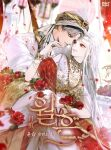 1boy 1girl bracelet cover cover_page dress eye_contact flower gold_trim grey_hair hand_up hat_feather hetero hug hug_from_behind jewelry korean_text looking_at_another necklace novel_cover official_art original red_eyes red_flower rose sukja turban watermark white_hair white_headwear