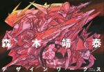 artbook clenched_hand copyright_request cover cover_page crossover green_eyes gundam gundam_hathaway's_flash limited_palette moriki_yasuhiro no_humans official_art science_fiction space_craft v-fin xi_gundam