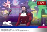 1boy 1girl bangs blue_nails bright_pupils buttons commentary_request dark-skinned_male dark_skin facial_hair highres holding holding_microphone jabot korean_commentary korean_text leon_(pokemon) livestream long_hair microphone nail_polish night outdoors pants parted_lips pokemon pokemon_(creature) pokemon_(game) pokemon_gym pokemon_swsh purple_hair redlhzz smile spritzee swirlix tailcoat translation_request white_neckwear white_pupils yellow_eyes