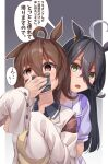 2girls absurdres agnes_tachyon_(umamusume) ahoge animal_ears bangs black_background brown_eyes brown_hair covering_mouth earrings gagged gradient gradient_background hair_between_eyes hand_gagged hand_over_another's_mouth hibiki_(zerocodo) highres horse_ears jewelry long_hair manhattan_cafe_(umamusume) multiple_girls napkin open_mouth pillarboxed sailor_collar school_uniform short_sleeves sleeves_past_wrists speech_bubble sweat talking tracen_school_uniform translation_request umamusume yellow_eyes