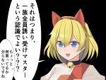 1girl alice_margatroid animal_ears bangs bell black_background blonde_hair blue_eyes cat_ears choker cosplay eyebrows_visible_through_hair goutokuji_mike goutokuji_mike_(cosplay) hair_between_eyes highres looking_to_the_side neck_bell open_mouth sei_(kaien_kien) shirt short_hair simple_background smile solo t-shirt touhou upper_body