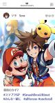 3boys blonde_hair blue_eyes brown_hair bumble_tmnt facial_hair fingerless_gloves gloves hat highres jewelry keyblade kingdom_hearts link male_focus mario master_sword multiple_boys mustache necklace open_mouth pichu pointy_ears pokemon pokemon_(creature) selfie smile sora_(kingdom_hearts) spiky_hair super_mario_bros. super_smash_bros. the_legend_of_zelda the_legend_of_zelda:_breath_of_the_wild tunic