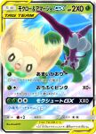 bird black_eyes card_(medium) clouds commentary_request day from_below ichina0107 kicking looking_at_viewer motion_lines open_mouth outdoors owl pokemon pokemon_(creature) pokemon_tcg rowlet sky sparkle tongue translation_request tsareena violet_eyes