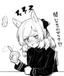 ... 1girl alcohol animal_ear_fluff animal_ears arknights blush bow commentary_request cup drunk eyebrows_visible_through_hair greyscale hair_bow holding holding_cup horse_ears index_finger_raised long_hair monochrome motion_lines open_mouth ribbed_sweater solo spoken_ellipsis sweater thick_eyebrows translation_request upper_body v-shaped_eyebrows whislash_(arknights) yom