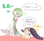 +++ 2girls angry arm_up arrow_(symbol) bangs black_skin blunt_bangs bob_cut colored_skin enden_(pixiv_57969220) extra_mouth flat_chest full_body gardevoir green_hair green_skin hair_over_one_eye happy heart height height_conscious height_difference highres index_finger_raised leaning_forward legs_together long_hair looking_at_another looking_up mawile multicolored multicolored_skin multiple_girls open_mouth own_hands_together pointing pokemon pokemon_(creature) red_eyes sharp_teeth shiny shiny_hair short_hair simple_background smile spoken_heart standing talking teeth text_focus translation_request two-tone_skin v_arms very_long_hair white_background white_skin yellow_skin