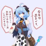1girl absurdres ahoge animal_ears bag bangs bare_shoulders bell between_breasts black_gloves blue_background blue_hair blue_sleeves blush bodystocking bottle breasts commentary_request commentary_typo copyright_name cow_ears cow_girl cowbell cowboy_shot detached_sleeves drink drop_shadow earrings english_commentary english_text ganyu_(genshin_impact) genshin_impact gloves gold_trim hair_ornament hand_up highres holding holding_drink hoop_earrings horns jewelry light_blush long_hair long_sleeves looking_at_viewer medium_breasts milk milk_bottle mixed-language_commentary neck_bell oko_(magicap_shazz) open_mouth partial_commentary ponytail red_eyes sash see-through shiny shiny_clothes shiny_hair shoulder_bag sidelocks simple_background skin_tight skirt solo speech_bubble standing strap_between_breasts talking text_focus tied_hair translation_request very_long_hair