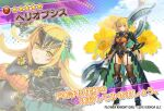 1girl :| armor black_handwear black_legwear blonde_hair character_name closed_mouth copyright_name costume_request dmm eyes_visible_through_hair floral_background flower_knight_girl full_body garter_straps gauntlets greaves hair_ornament heliopsis_(flower_knight_girl) holding holding_weapon leaf_hair_ornament long_hair looking_at_viewer multiple_views object_namesake official_art projected_inset standing star_(symbol) weapon yellow_eyes